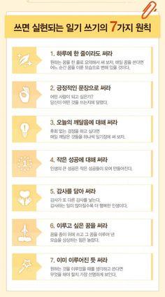 인생을 바꾸는 가장 쉬운 습관 <쓰면 이루어지는 일기 쓰기의 기적> : 네이버 포스트 Life Skills, Life Lessons, Korean Language Learning, Good Sentences, Information Graphics, Book Design Layout, Study Inspiration, Writing Skills, Wise Quotes