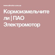 Кормоизмельчители | ПАО Электромотор