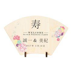 木製 扇ウェルカムボード - 引出物・引菓子・プチギフトの「YAMAHI」