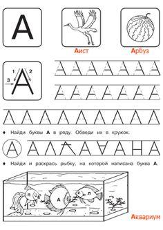 Русские прописи для детей