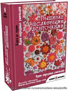 Вышивка шелковыми ленточками. Обсуждение на LiveInternet - Российский Сервис Онлайн-Дневников