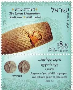 The Cyrus Declaration. Many historians have reviewed it as the first declaration of human rights. http://realhistoryww.com/world_history/ancient/Misc/Elam/Cyrus_del.htm