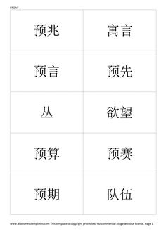 Premium Chinese Hsk Flashcards Level  Part   Download These