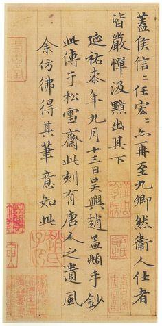 20 元朝 | 赵孟頫 | 汉汲黯传
