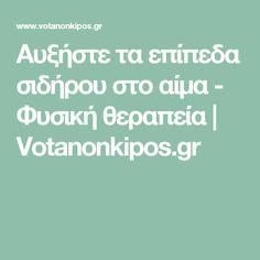 Αυξήστε τα επίπεδα σιδήρου στο αίμα - Φυσική θεραπεία   Votanonkipos.gr Remedies, Health Fitness, Healthy, Tips, Natural, Home Remedies, Health, Fitness, Nature