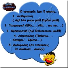 Humor, Just For Laughs, Hilarious, 1, Jokes, Greek, Facebook, Google, Husky Jokes
