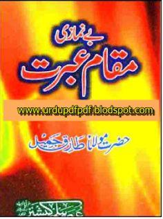waris khan urdu pdf: Be Namazi Maqaam e Ibrat by Maulana Tariq Jamil