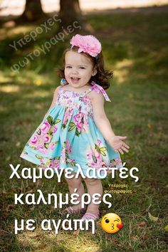 Greek Quotes, Good Morning, Flower Girl Dresses, Knowledge Quotes, Good Day, Bonjour, Bridesmaid Gowns, Buongiorno, Floral Dresses