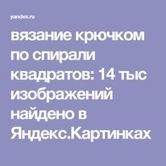 вязание крючком по спирали квадратов: 14 тыс изображений найдено в Яндекс.Картинках