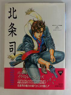 #HojoTsukasa Illustrations #Tsukasa http://www.japanstuff.biz/
