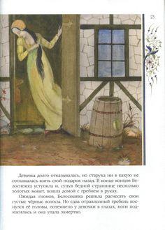 "Mikhail Fedorov, ""Grimms Tales"". Grimm Tales, Illustrator, Painting, Art, Art Background, Painting Art, Kunst, Paintings, Performing Arts"