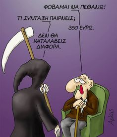 arkas-xaros-Η αντίστροφη μαθητεία μεαβάλλεται σε ύστατη αντίσταση Free Therapy, Funny Pins, Funny Shit, Funny Stuff, Phobias, Slogan, Picture Video, Funny Quotes, Jokes