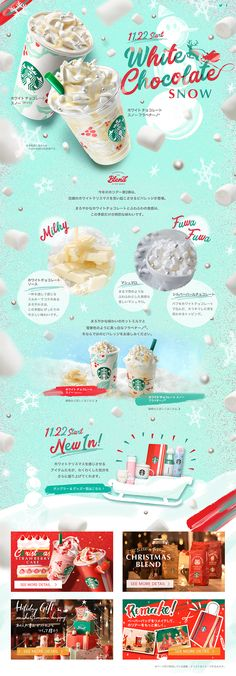 Web Design, Japan Design, Cafe Design, Christmas Banners, Christmas Drinks, Christmas Design, Starbucks Menu, Starbucks Coffee, Starbucks Promotion