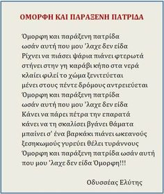 Love Quotes, Inspirational Quotes, Greek Language, Greek Culture, Writers And Poets, Poetry Poem, Human Mind, Greek Quotes, Philosophy