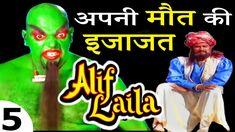 Alif Laila - अलिफ लैला प्रकरण 5 - alif laila Full Episode 5 - अपनी मौत क... Alif Laila, Episode 5, Full Episodes, Fictional Characters, Fantasy Characters