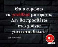 Funny Greek Quotes, Funny Quotes, Funny Memes, Hilarious, Jokes, Name Day Wishes, Clever Quotes, Try Not To Laugh, Laugh Out Loud