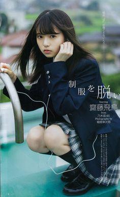saitoasuka: 週刊ヤングジャンプ No.49号 齋藤飛鳥Cr: http://www.weibo.com/2100376210/D29EwBVh5