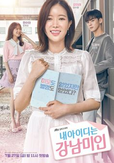 "[Photo] New Poster Added for the Upcoming #kdrama ""My ID is Gangnam Beauty"""