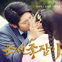 Joseon Gunman OST Part. 8 | 조선 총잡이  OST Part. 8 - Ost / Soundtrack, available for download at ymbulletin.blogspot.com