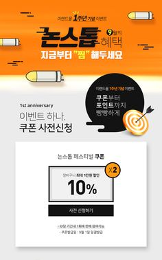 이랜드몰 1주년 기념 이벤트 9월의 논스톱 혜택 지금부터 찜해두세요 Web Design, Mall Design, Game Ui Design, Event Design, Event Landing Page, Event Page, Pop Up Banner, Web Banner, Mobile Banner