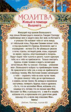 молитвы: 27 тыс изображений найдено в Яндекс.Картинках