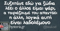 Find images and videos about funny, quotes and greek on We Heart It - the app to get lost in what you love. Speak Quotes, All Quotes, Best Quotes, Funny Greek Quotes, Funny Quotes, Funny Images, Funny Pictures, Funny Pics, Funny Stuff