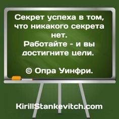 The #secret of #success #work #justdoit #just _do_it #quote #opra #ophra #winfree #winfri #winfry #успех #секрет #работа #опра #уинфри #винфри