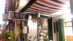 新竹市區 湯煮魚 超好吃鱸魚粥,拜託請低調阿~~~~
