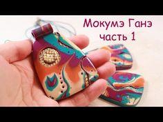 Мокумэ Ганэ! Часть 1 - YouTube