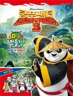 Kung Fu Panda.3 Character 3D Paper Doll Making DIY Book Easy Simple for Kids