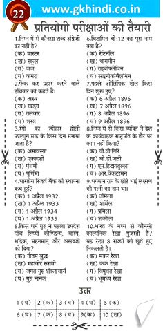 gk knowledge india in english * gk knowledge in english + gk knowledge in english for kids + gk questions knowledge in english + gk knowledge 2019 in english + gk knowledge english + gk knowledge india in english Gernal Knowledge, General Knowledge Facts, Knowledge Quotes, Motivational Picture Quotes, Best Inspirational Quotes, Gk Questions And Answers, This Or That Questions, Ias Study Material, Gk In Hindi