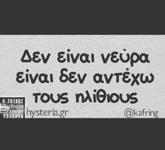 Qoutes, Funny Quotes, Greek Quotes, Funny Facts, Wise Words, Haha, Inspirational Quotes, Let It Be, Feelings