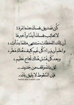 DesertRose/// so nice Poetry Quotes, Words Quotes, Qoutes, Life Quotes, Sayings, Arabic Love Quotes, Arabic Words, Islamic Quotes, Sweet Words