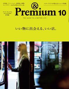 『いいものに出会える、いい店。』 (No. 10) アンド プレミアム (&Premium) マガジンワールド