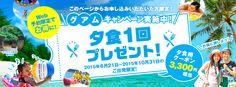 Web予約でお得に! このページからお申し込みいただいた方限定! グアム キャンペーン実施中! 夕食1回プレゼント! 2015年6月21日~2015年10月31日のご出発限定! 夕食用クーポン3,300円相当 Japanese Typography, Graphic Design Typography, Web Banner, Summer Ice Cream, Summer Banner, Pop Ads, Promotional Design, Travel Cards, Summer Design