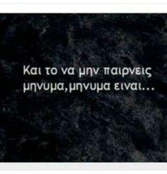 Greek Quotes, Boyfriend, Thoughts, Sexy, Instagram, Ideas