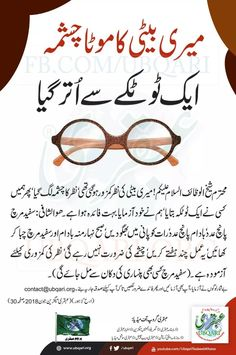 What You Didn't Know About Eye Care – Fashion Trends Beauty Tips For Skin, Health And Beauty Tips, Skin Care Tips, Beauty Skin, Home Health Remedies, Natural Health Remedies, Health And Fitness Articles, Health Advice, Islamic Inspirational Quotes