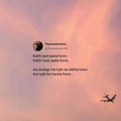 Kabhi jeet Jata hoon Kabhi haar jata hoon Ae zindagi me tujhi se sikhta hoon Aur tujhi ko harata hoon.. To know more visit my Blog.. Zindagi #zindagi #shayari #sad #zindgi #jindagi #lifequotes #true #factoflife My Diary Quotes, Good Life Quotes, Fact Quotes, Attitude Quotes, Mood Quotes, Wisdom Quotes, Mixed Feelings Quotes, Strong Feelings, Snapchat Quotes