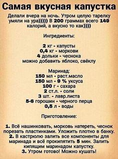 Ukrainian Recipes, Russian Recipes, Vegetable Recipes, Vegetarian Recipes, Cooking Recipes, No Cook Meals, Kids Meals, Appetizer Recipes, Salad Recipes