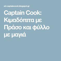 Captain Cook: Κιμαδόπιτα με Πράσο και φύλλο με μαγιά