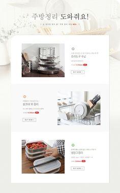 #텐바이텐 #기획전 #주방 #레이아웃 Web Design, Page Design, Web Layout, Layout Design, Event Banner, Event Page, Catalog Design, Logo Color, Editorial Design