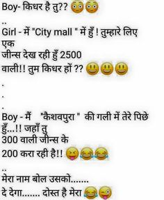 Funny Jokes In Hindi, Some Funny Jokes, Funny Qoutes, Really Funny Memes, Funny Puns, Jokes Quotes, Me Quotes, Funny Images, Funny Pictures