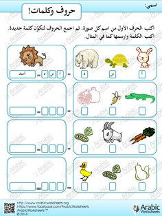 Arabic Letters Sounds - Vocab