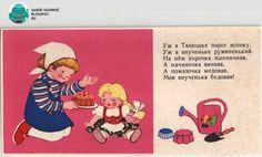 Дидактическая игра У нас порядок карточки шкафы, посуда, мыло, частушки, стихи, скороговорки, потешки СССР