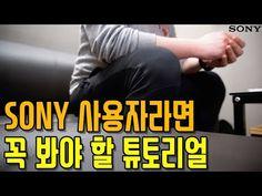 소니카메라 부수기 (Picture Profile) - YouTube