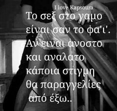Sarcastic Quotes, Funny Quotes, Life Quotes, Greek Love Quotes, Love You, My Love, Puns, Cool Words, Life Is Good