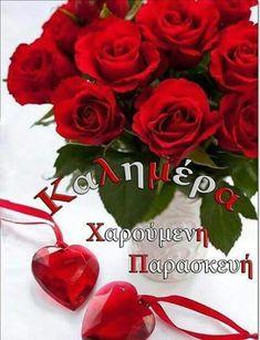 Good Night, Good Morning, Greek, Beautiful, Pictures, Nighty Night, Bom Dia, Buen Dia, Have A Good Night