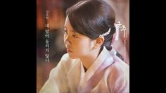 김소현 - 내 맘이 들리지 않니 (Ruler: Master Of The Mask OST Part 16) 군주 - 가면의 주인 OS...