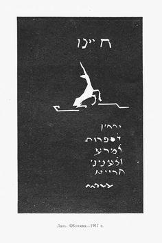 A. Bykhovsky, 1917, via Mikhail Magaril