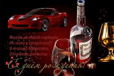 Happy B Day, Amazing Cars, Whiskey Bottle, Diy And Crafts, Happy Birthday, Mugs, Tableware, Postcards, Quotes